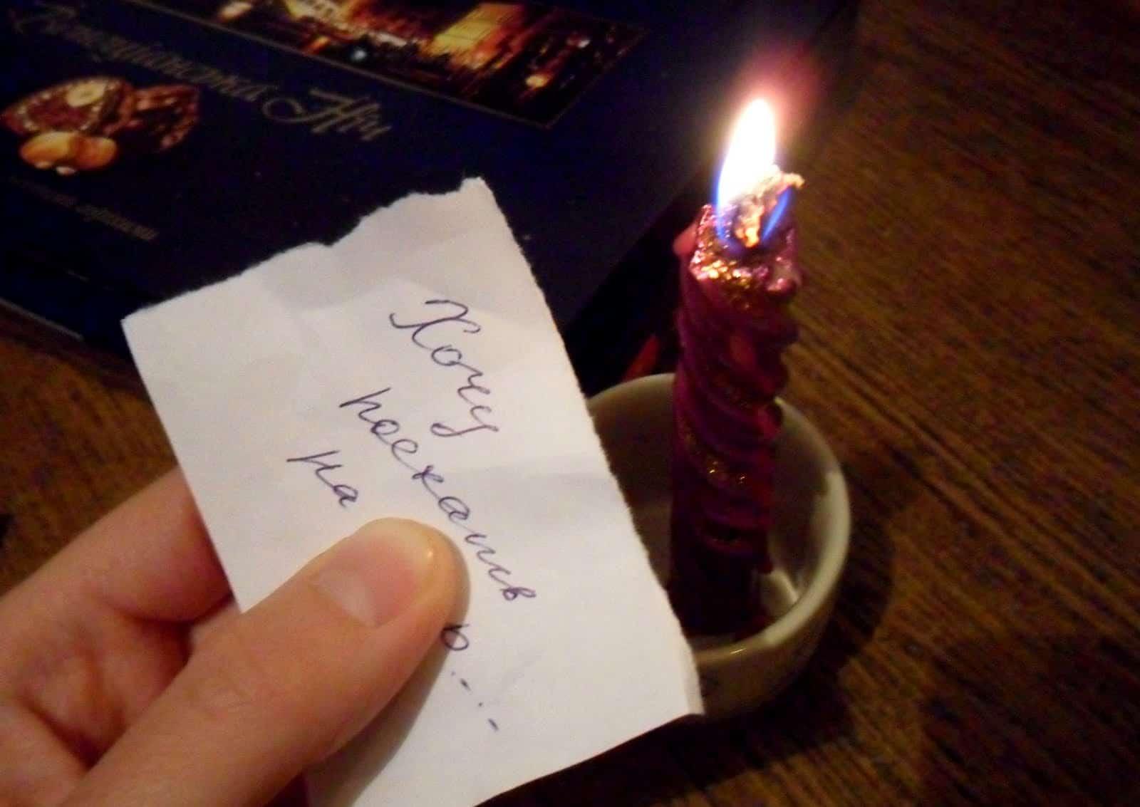 Традиция сжигать записку с желанием