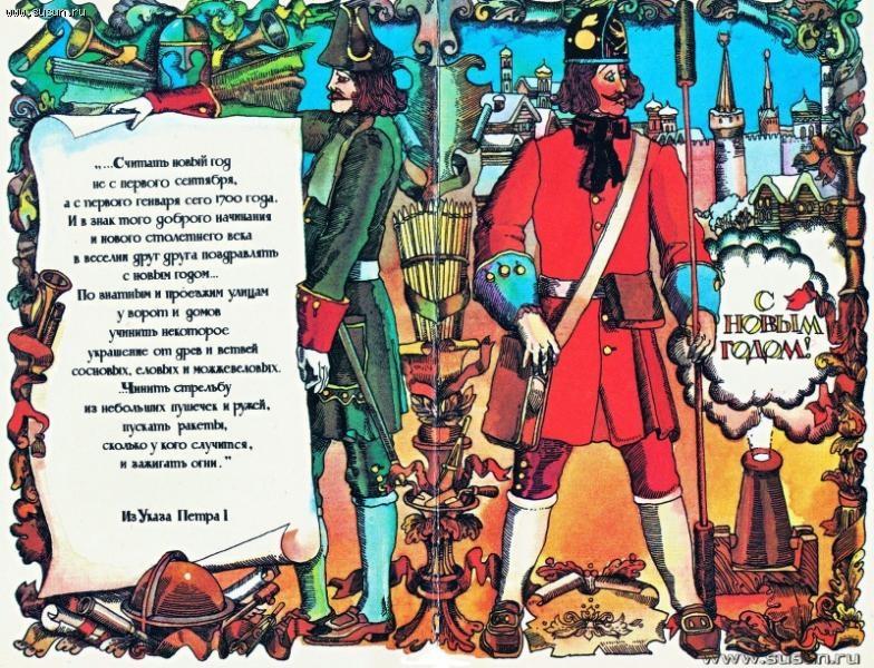 Указ Петра-1 о Новом Годе