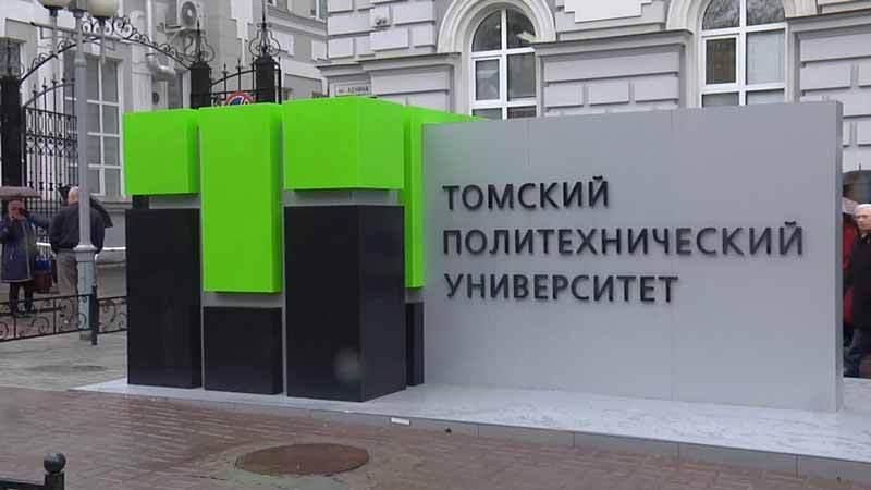 Лицей при Томском политехническом университете