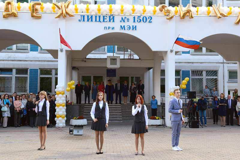 Лицей №1502 при Московском энергетическом институте