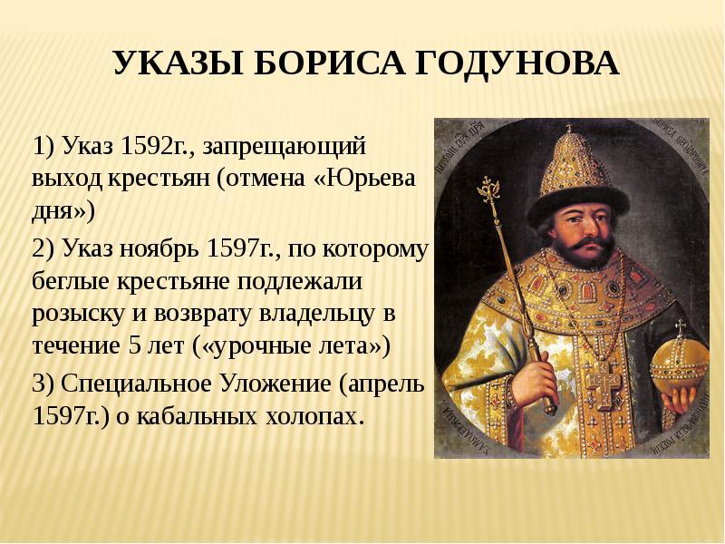Указы Бориса Годунова, закрепощающие крестьян