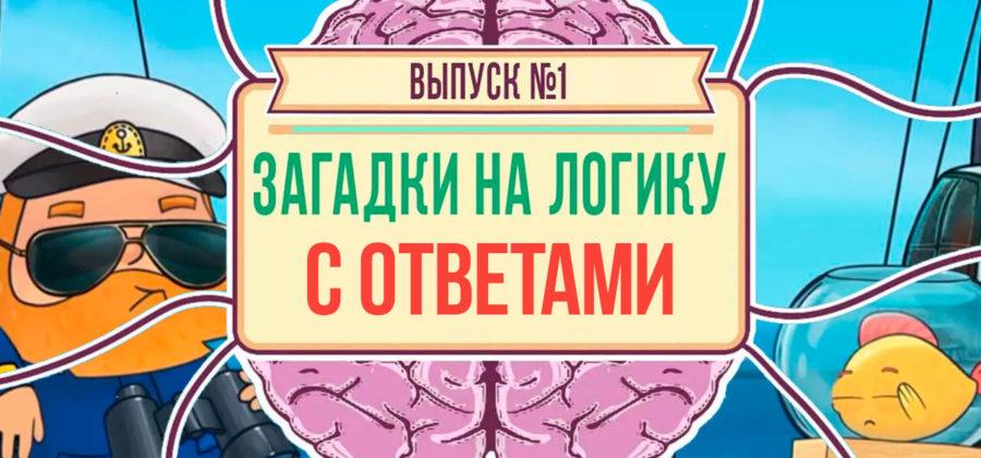 10 загадок на логику с ответами. Выпуск №1