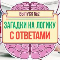 10 загадок на логику с ответами. Выпуск №2