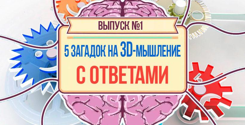 5 загадок на 3D-мышление. Для новичков — Выпуск №1