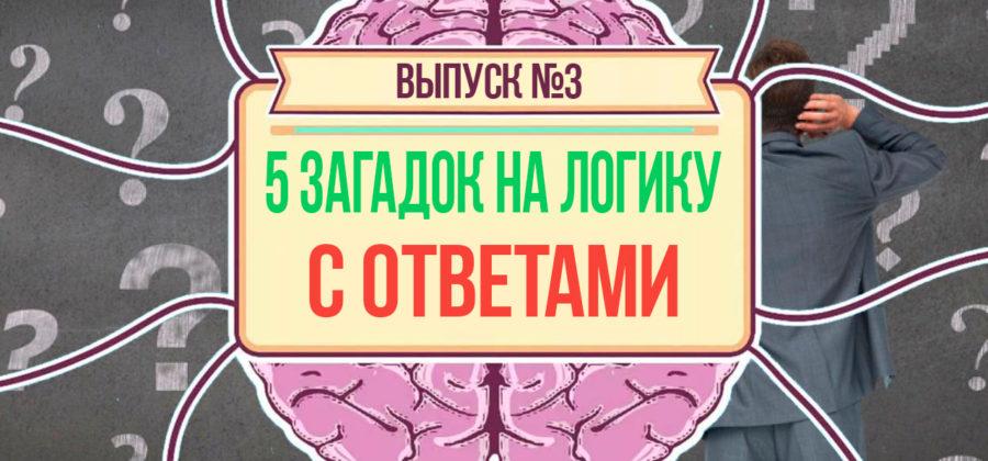 5 загадок на логику с ответами. Выпуск №3