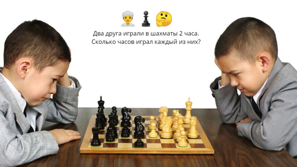 загадка про шахматы
