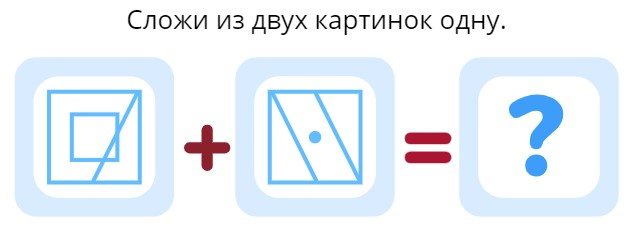 сложение 2-х картинок