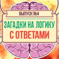 7 логических тестов-загадок для проверки способностей вашего мозга!
