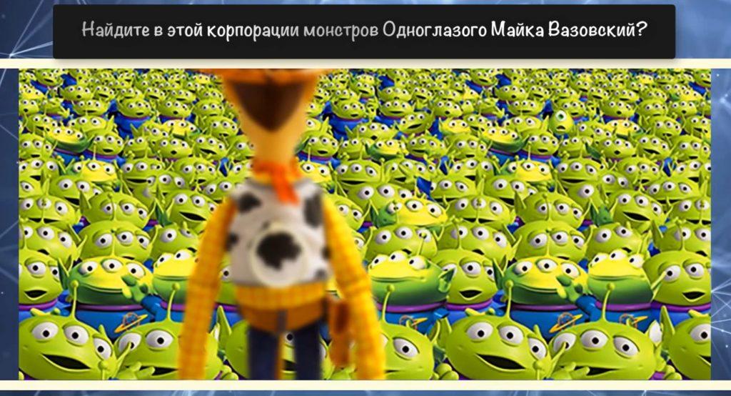 найди на фото Майка Вазовский