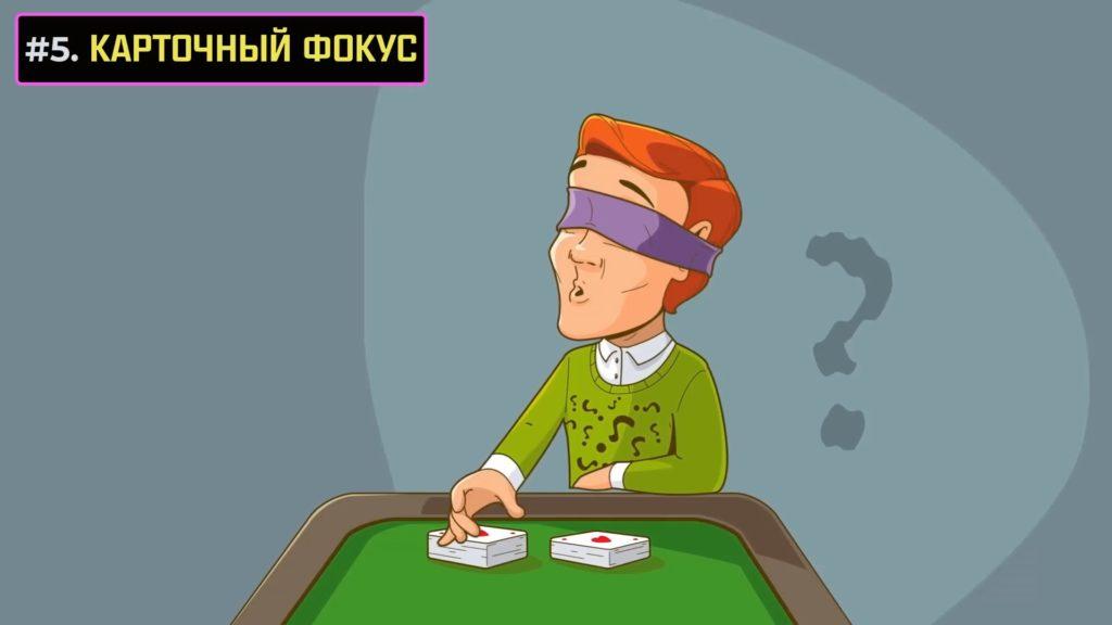 загадка с игральными картами