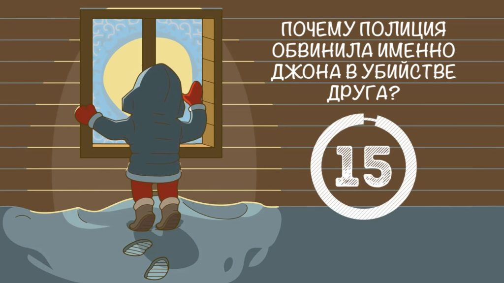Детективная загадка про замерзшее окно