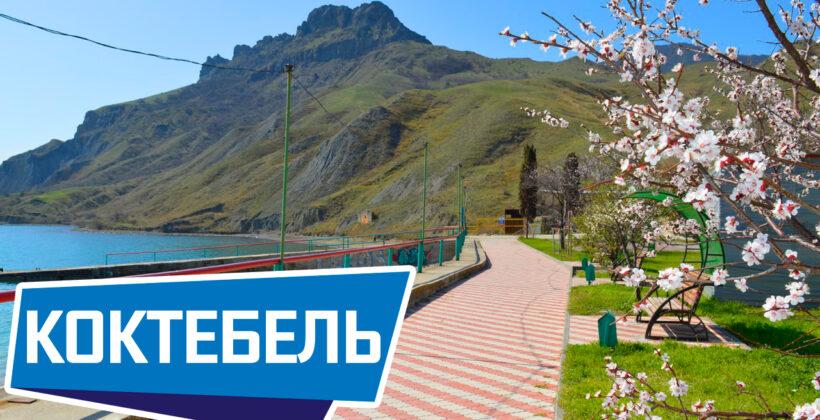 Достопримечательности Коктебеля, которые стоит посетить. Крым – Россия