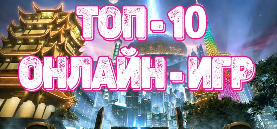 ТОП-10 самых популярных ОНЛАЙН-ИГР 2021 года, в которые играет весь Мир