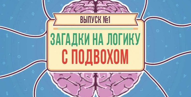 Загадки на логику с подвохом! 🎓 Выпуск №1