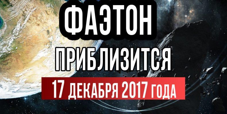 Астероид Фаэтон несется к Земле! Что нас ждет 17 декабря 2017 года?