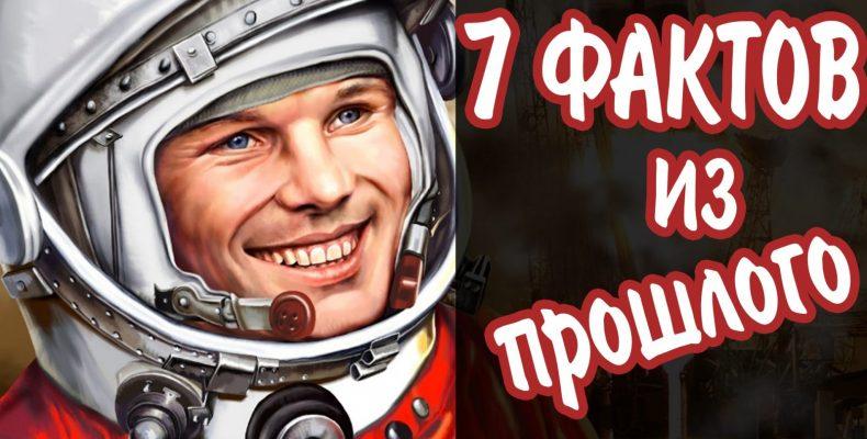 7 интересных фактов из прошлого России